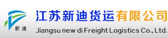 必赢bwin5588到重庆物流货运公司